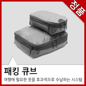 (선주문) Peak Design Travel Cube 패킹큐브 S/M