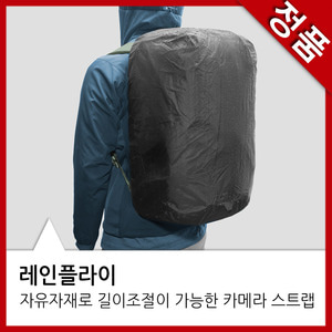 (선주문) Peak Design Travel 레인플라이 Rainfly (Travel 45L 전용)